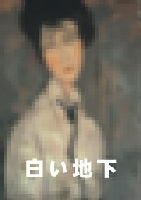 白い地下の看板イメージ。暗闇にうかぶ「黒いネクタイの娘」