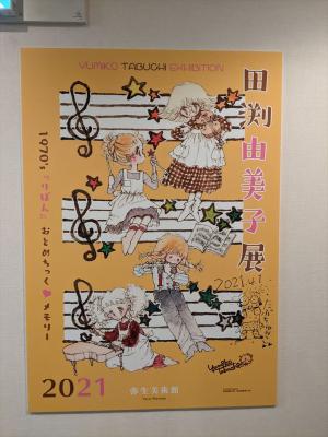 田渕由美子展ポスター